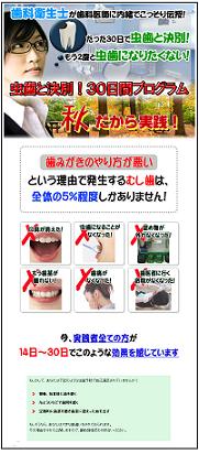 虫歯と決別30日間プログラム